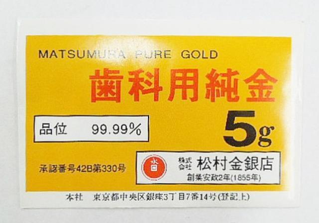 歯科用純金(5g金製品)
