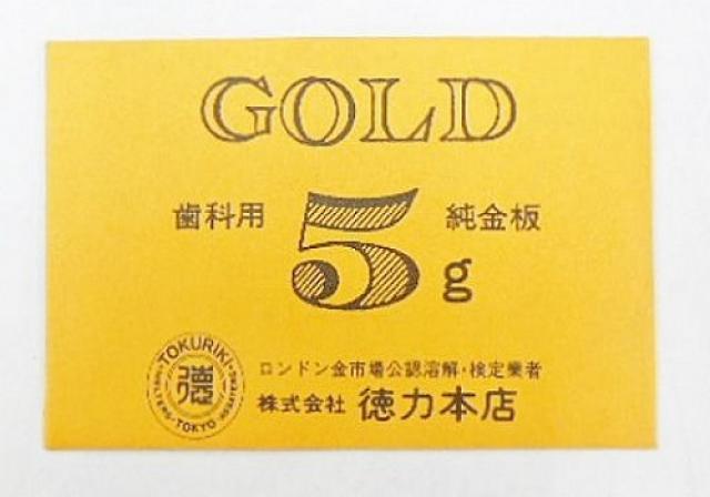 歯科用5g純金板(GOLD)