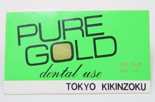 PURE GOLD(歯科用純金製品・5g金)