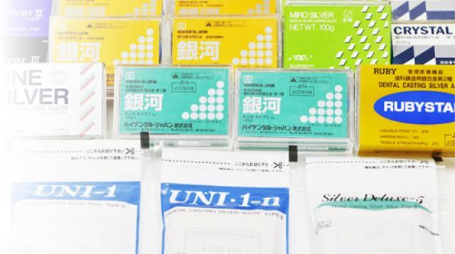 日本歯研工業の銀合金製品