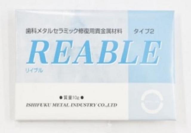 REABLE(リイブル)