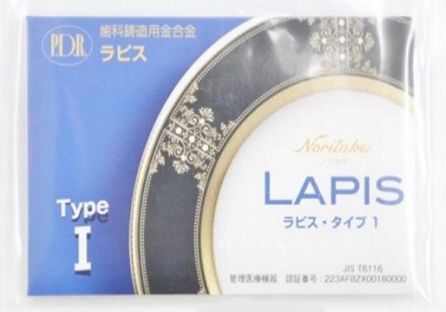 ラピス タイプⅠ