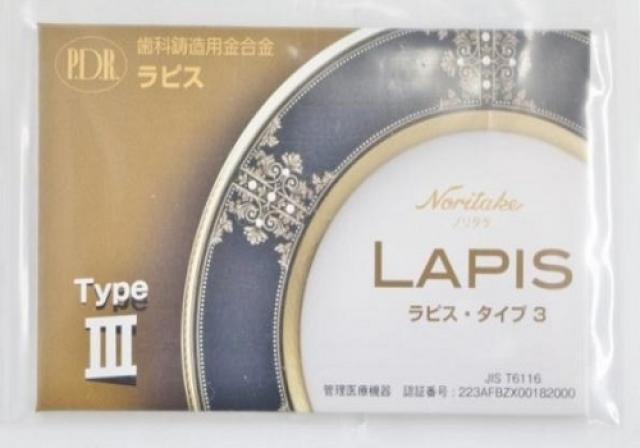 ラピス タイプⅢ