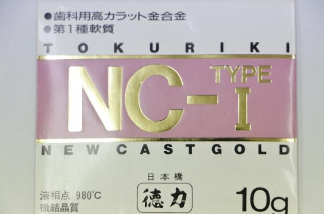 NC-タイプⅠ