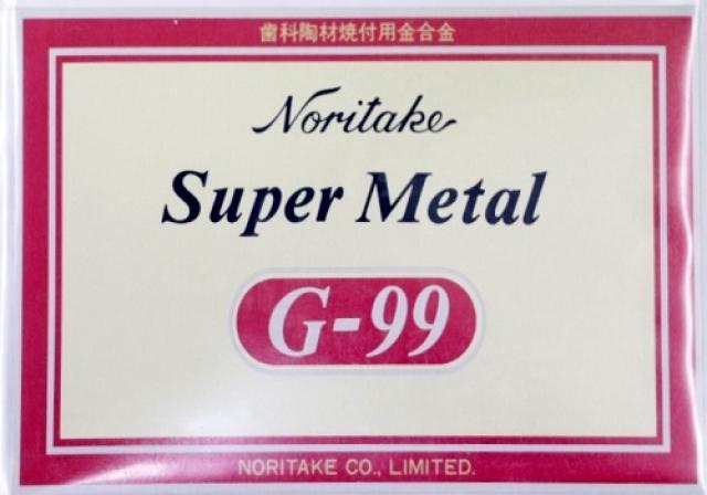 スーパーメタル G-99