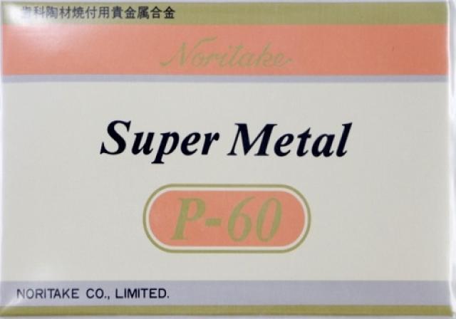 スーパーメタル P-60