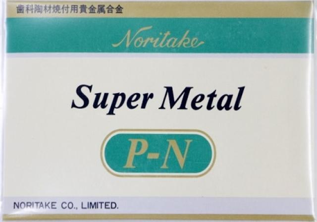 スーパーメタル P-N