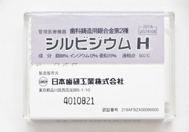 シルビジウムH