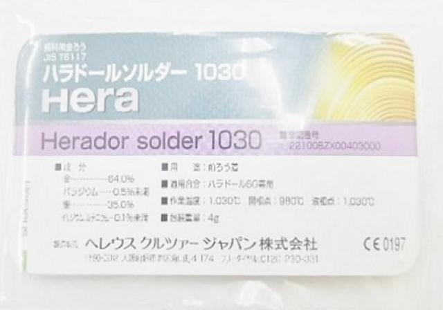 ハラドールソルダー1030