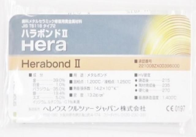 ハラボンドⅡ