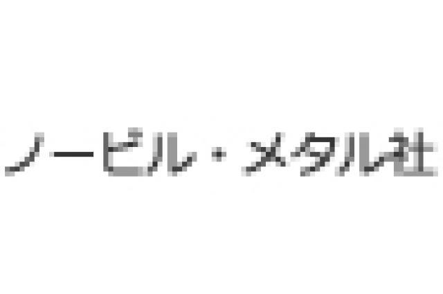 ノービル・メタル社